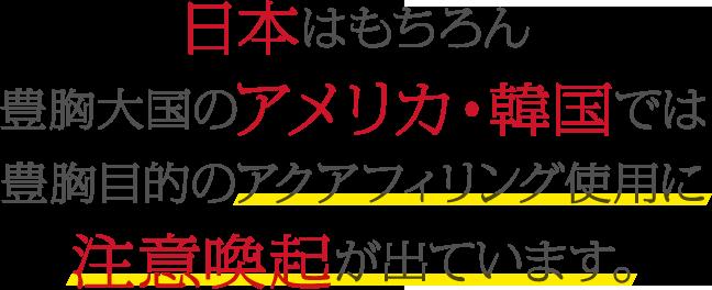 豊胸大国のアメリカ・韓国では豊胸目的でのアクアフィリングの使用が規制されています!