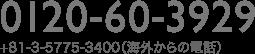 0120-60-3929