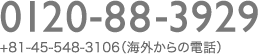 0120-88-3929
