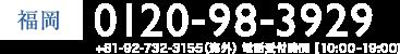 福岡 0120-98-3929