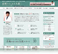 豊胸手術の失敗回避サイト1、豊胸のよくある失敗
