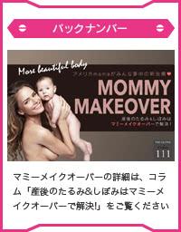 産後・授乳後女性の美容施術「マミーメイクオーバー」はアメリカでは一般的
