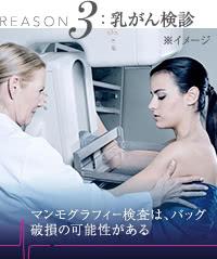 豊胸外来:豊胸シリコンバッグとマンモグラフィー検査の関係