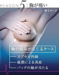 豊胸外来:豊胸シリコンバッグで胸が痛くなる原因