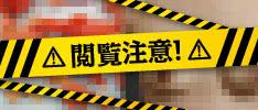 【閲覧注意!】衝撃のヒアルロン酸豊胸しこり事件簿