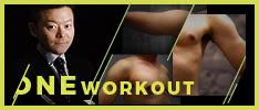 脂肪吸引の名医が自ら受けた施術ONE Workout 経過報告