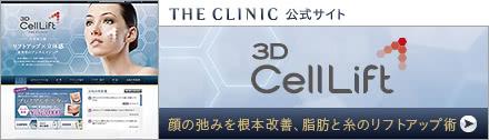 詳細はTHE CLINIC 公式の「3Dセルリフト」サイトへ