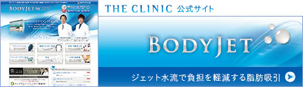詳細はTHE CLINIC 東京 公式の「ボディジェット」サイトへ