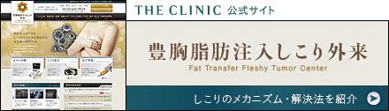 豊胸脂肪注入しこり外来