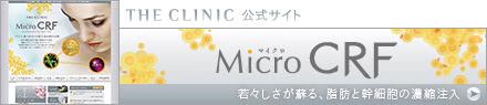 マイクロCRF(マイクロ・コンデンスリッチファット)の公式ページはこちら