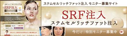 ステムセルリッチファット注入モニター募集LP