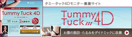 タミータック4Dモニター募集サイト
