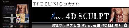 詳細はTHE CLINIC 公式の「VASER 4D Sculpt」サイトへ