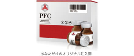 PFC注入の施術1