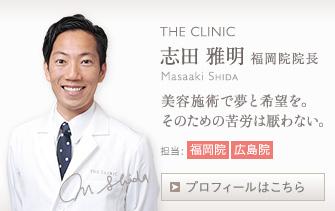 THE CLINIC 志田 雅明