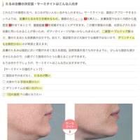 たるみが原因の二重顎の改善で小顔効果も