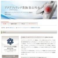 アクアフィリング豊胸(アクアリフト豊胸)の溶解・除去方法