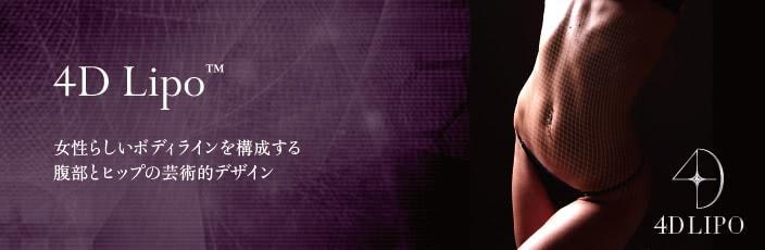 ベイザー4Dリポ(4D Lipo)