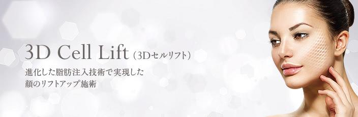 3D Cell Lift(3Dセルリフト)
