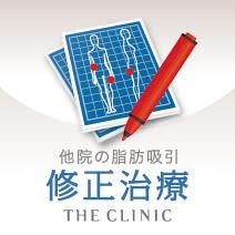 他院の脂肪吸引修正外来の施術