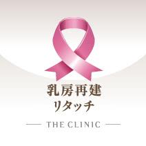 乳がん後の乳房再建リタッチ外来の施術