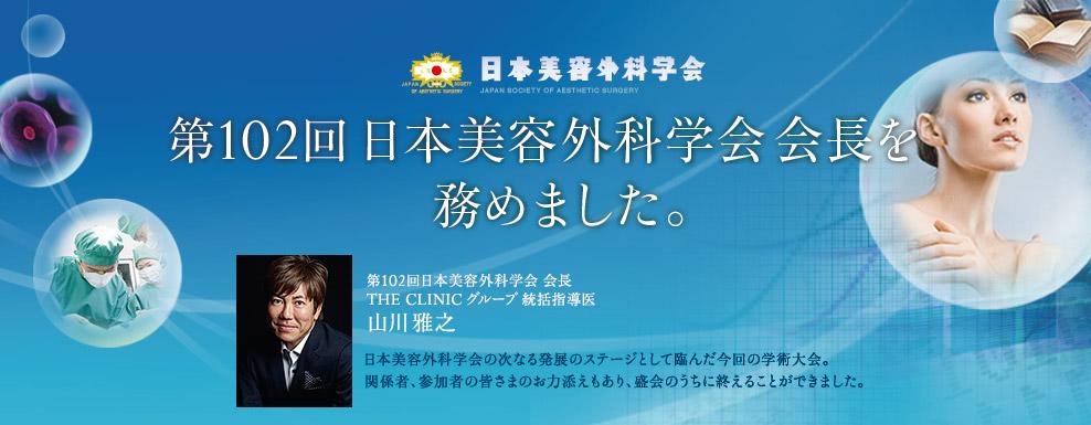 第102回 日本美容外科学会が開催されました