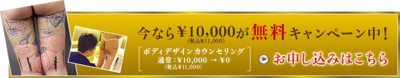 今なら¥10,000が無料キャンペーン中!ボディデザインカウンセリング 通常:¥10,000 →¥0 お申し込みはこちら