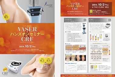 2014年10月2日(木)、ベイザー&CRF豊胸セミナーを開催します!