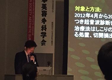 脂肪注入豊胸によるしこりの治療方針について、ドクター千葉が日本美容外科学会で発表