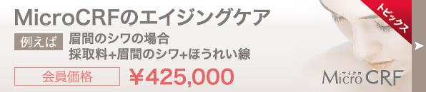 マイクロCRF注入キャンペーン