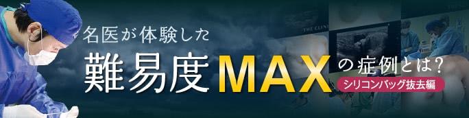【豊胸シリコンバッグ除去編】名医が体験した難易度MAXの症例とは?