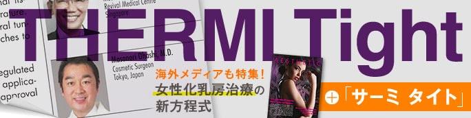 「女性化乳房の治療にサーミ タイト」の症例が海外で話題!