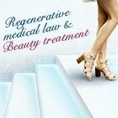 5つのステップでかんたん理解【再生医療法と美容施術】