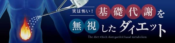 ドクターが解説「ダイエットでリバウンドしない方法」