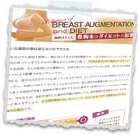 脂肪注入した豊胸後のダイエットの影響