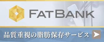 FATBANK 高品質の脂肪保存サービスがスタート!