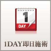 1DAY即日施術:カウンセリングと施術を同日に行なえます