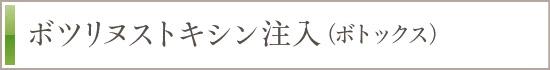 ボツリヌストキシン注入(ボトックス)