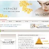 マイクロCRF注入(顔の脂肪注入)