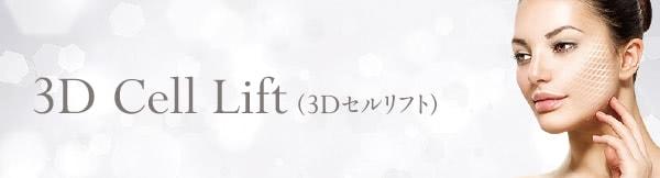 3Dセルリフト(切らないフェイスリフト)