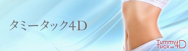 タミータック4D(産後のお腹たるみ取り)