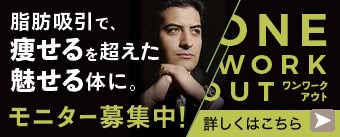 誰もが羨む肉体美を、たった1日で。4/10-12@THE CLINIC 東京 Dr.Hoyos 緊急来日!ワンワークアウト モニター募集