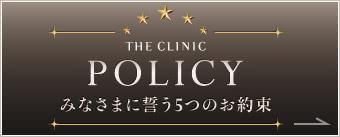 THE CLINIC QUALITY 5つのこだわり 当院で施術をご検討の方は是非ご覧下さい