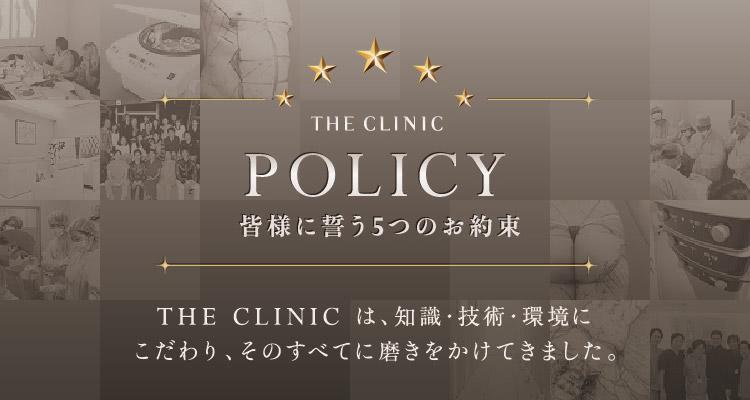 THE CLINIC QUALITY 5つのこだわり THE CLINICは、知識・技術・環境にこだわり、そのすべてに磨きをかけてきました。