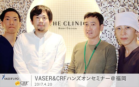 VASER & CRFハンズオンセミナー @福岡