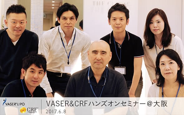 VASER & CRFハンズオンセミナー @大阪
