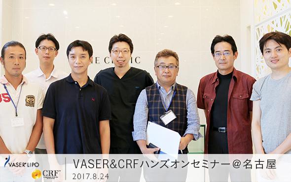 VASER & CRFハンズオンセミナー @名古屋
