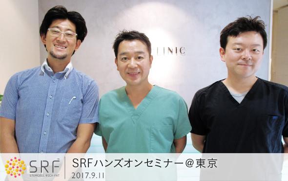 SRF(ステムセルリッチファット注入)セミナー@東京