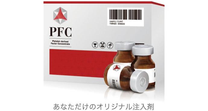 PFC注入(自己血液療法)の施術1