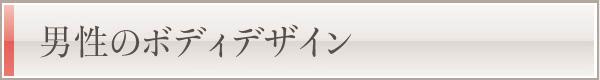 男性のボディデザイン(胸部、上腕)